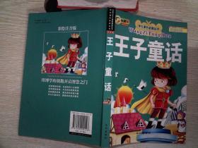 学生课外必读丛书:王子童话彩绘注音版···