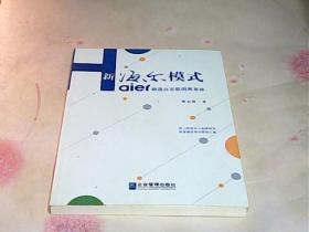 新海尔模式:制造业互联网再革命