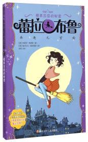 蕾拉·布鲁的超凡冒险1:樱草庄园的秘密