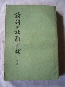 诗词曲语辞汇释 下册 张 湘著 繁体竖排版