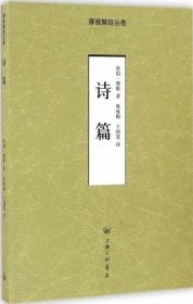 【正道书局】诗篇(摩根解经丛卷系列)