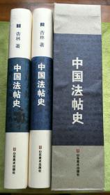中国法帖史