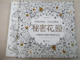 一本探索奇境的手绘涂色书秘密花园、秘密花园2-魔法森林 2本合售 2015年北京联合出版公司 12开平装
