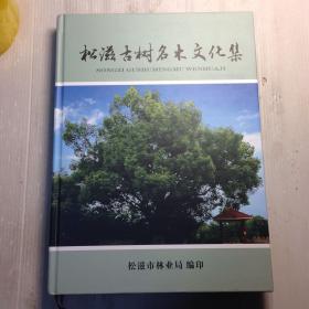 松滋古树名木文化集
