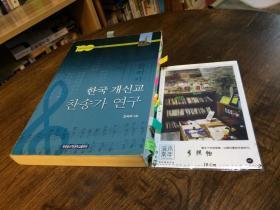 韩文原版  韩文书1本