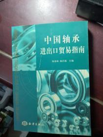 中国轴承进出口贸易指南