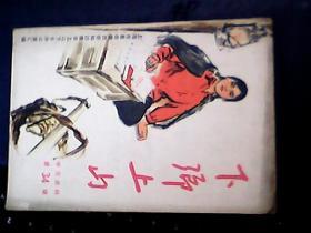 文革珍藏学习资料 第34辑 《下乡上山》上海市革命委员会知识青年上山下乡办公室汇编
