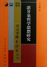 儒道释博士论文丛书:湛甘泉哲学思想研究