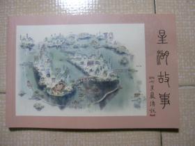 星湖故事(七星岩传说)