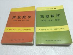 《离散数学》《离散数学--理论.分析.题解》两册全售