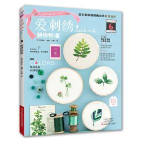日本最畅销刺绣杂志原版引进:爱刺绣·6刺绣物语