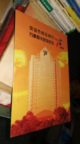 深圳市商业银行万事顺卡首发纪念,1套4枚