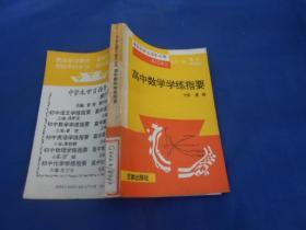 高中数学学练指要(中学生学习指导丛书)1版1印  馆藏