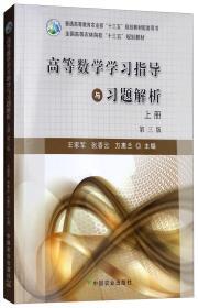 """高等数学学习指导与习题解析(上第3版)/全国高等农林院校""""十三五""""规划教材"""