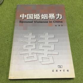 中国婚姻暴力