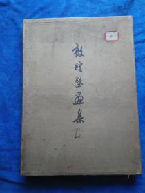 敦惶昼集      (一套69张全     盒装8开   1957版