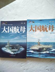 大国航母(第一部、第二部)2本合售