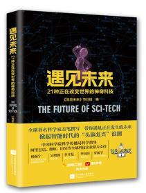 遇见未来 21种正在改变世界的神奇科技  9787559412881