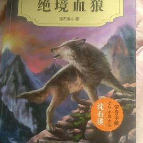 绝境血狼(升级版)
