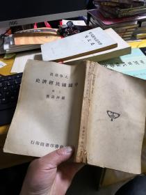 中国国民经济史 上册(民国版)初版       M3
