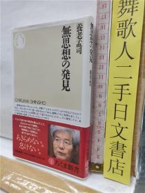 养老孟司  无思想の発见 日文原版64开ちくま新书文库综合本