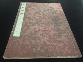和刻《孝经发挥》1册全,文政丙戌年三重县版。