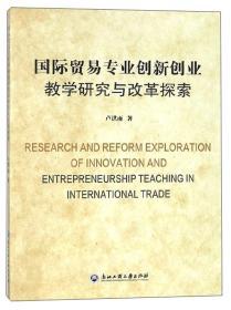 国际贸易专业创新创业教学研究与改革探索