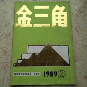 金三角杂志,1989年第2期,总第2期,