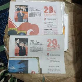 第29届奥林匹克运动会官方会刊 (8月9日开幕式8月25日闭幕式两张合售)