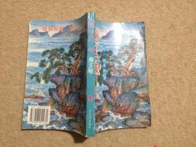 阎王梭(上、下)【全二册】