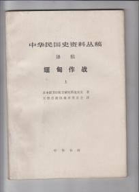 中华民国史资料丛稿 (译稿)缅甸作战上下