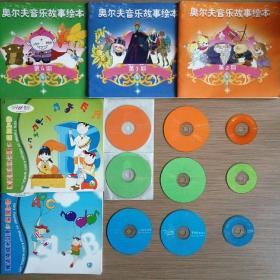 奥尔夫音乐故事绘本(2-4)+幼儿英语&奥尔夫音乐艺术(3-4)+全套光盘(2-4)