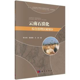云南石漠化综合治理区域划分
