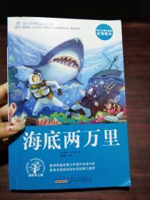 语文新课标必读经典--海底两万里 (品新)