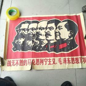 老宣传画  战无不胜的马克思列宁主义,毛泽东思想万岁!