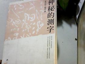 神秘的测字(神秘文化书系)