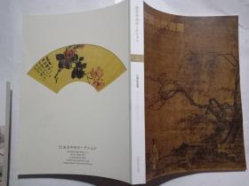 东京中央才2O19一中国古代书画