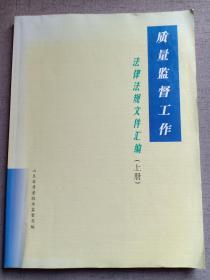 质量监督工作 法律法规文件汇编(上册)