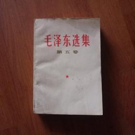 《毛泽东选集》第五卷。
