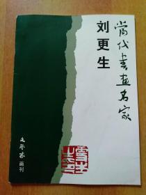 当代书画名家刘更生(作品册)【刘更生先生签赠本】