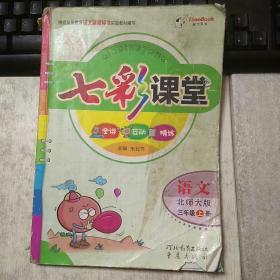 七彩课堂语文北师大版三年级上册
