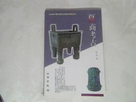 夏商考古---20世纪中国文物考古发现与研究丛书【库存】