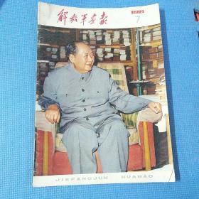 解放军画报(1976年第7期)