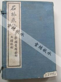 石林燕语——中华图书馆印行