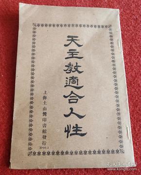 稀缺 品佳《天主教适合人性》上海土山湾印书馆发行