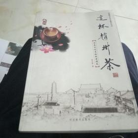 作者赵志勇签名本《这杯赵州茶》