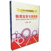 中学物理奥赛辅导:物理竞赛专题精编  9787312031977