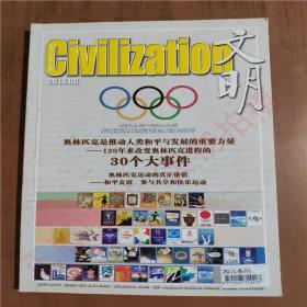文明2014年6月    正版图书