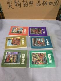 连环画-圣经神话故事(1–6全)