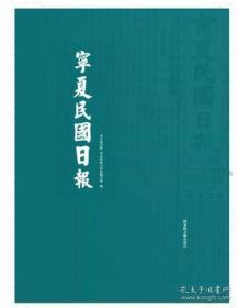 宁夏民国日报(8开精装 全五册)